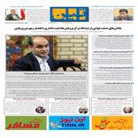 روزنامه تین|شماره 224| 24 اردیبهشت ماه 98