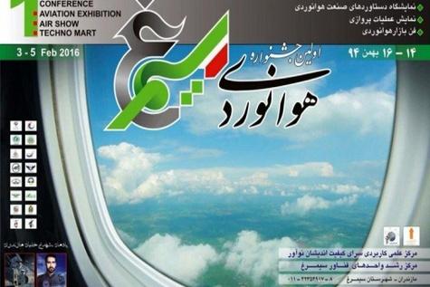 اعلام امادگی ۲۰ شرکت برای حضوردر جشنواره ملی هوانوردی مازندران