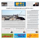 روزنامه تین | شماره 422| 16 فروردین ماه 99