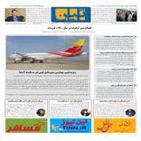 روزنامه تین | شماره 653| 28 فروردین ماه 1400