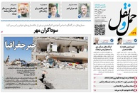 لجستیک زلزله کرمانشاه در شماره تازه «حملونقل»