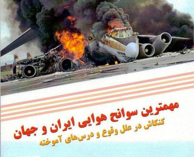 آشنایی با «مهمترین سوانح هوایی ایران و جهان»