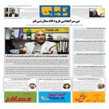 روزنامه تین| شماره 73|31 شهریور ماه 97