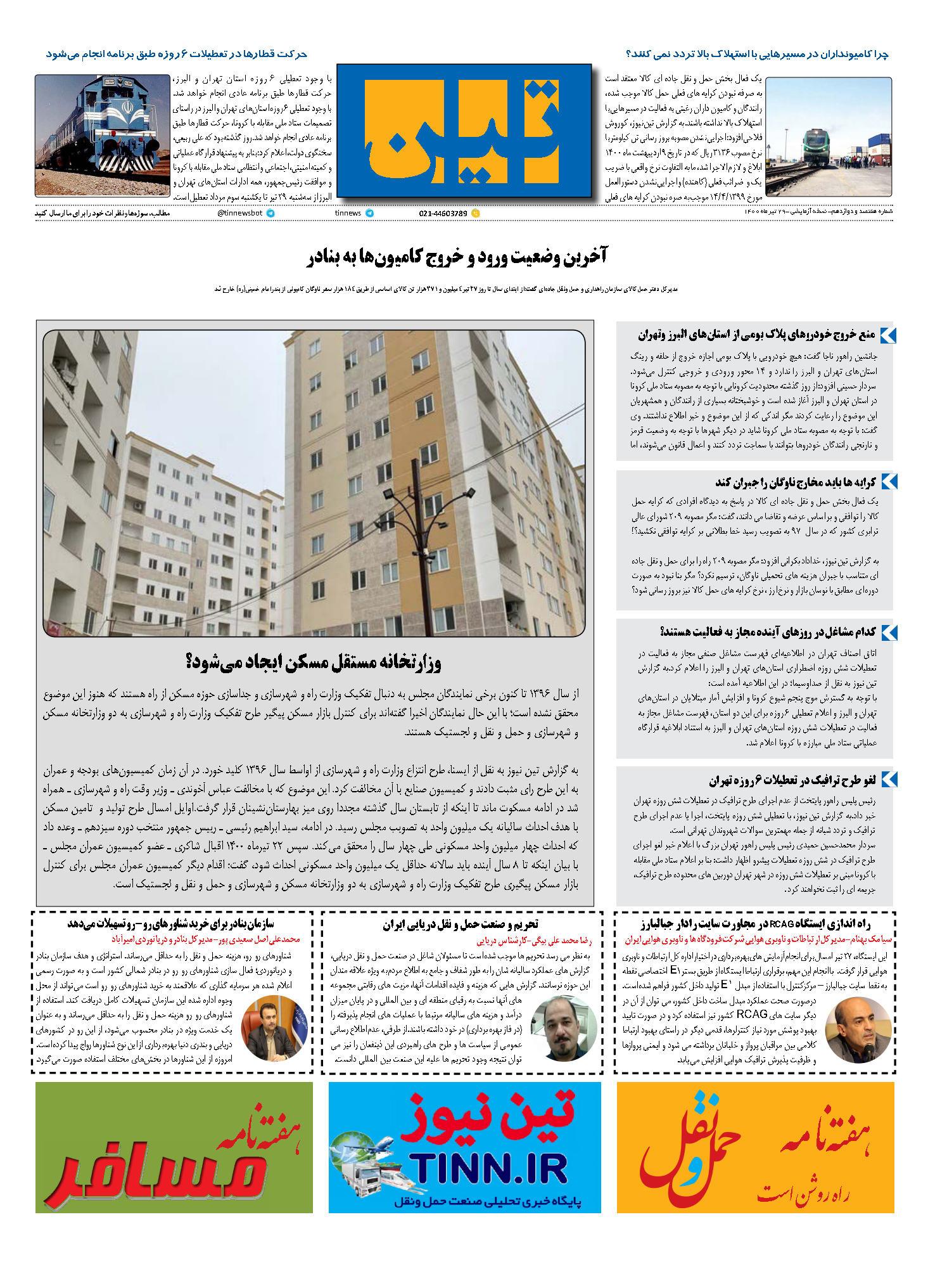 روزنامه الکترونیک 29 تیر ماه 1400