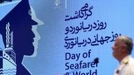 سیستم آموزش دریایی ایران در فهرست سفید سازمان جهانی دریانوردی