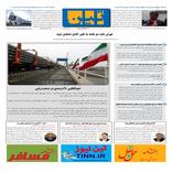 روزنامه تین | شماره 544| 27 مهر ماه 99