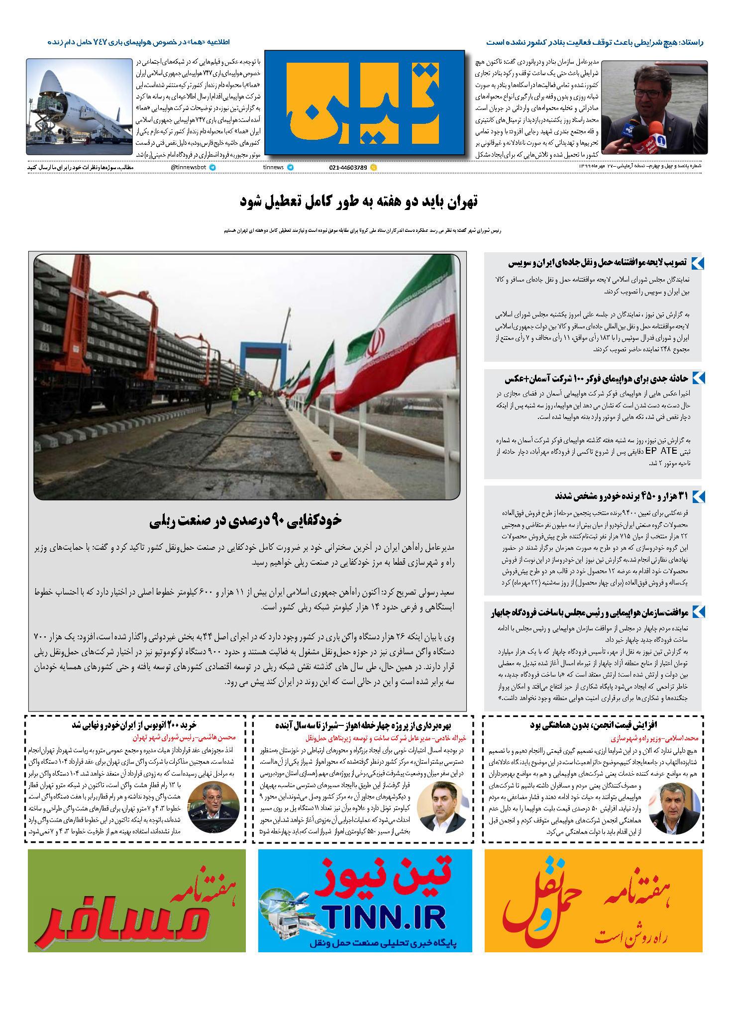 روزنامه الکترونیک 27 مهر ماه 99