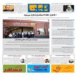 روزنامه تین| شماره 77| 4 مهر ماه 97