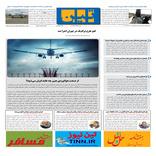روزنامه تین | شماره 495| 11 مرداد ماه 99