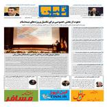 روزنامه تین| شماره 128|27آذر 97