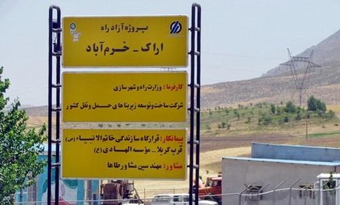 اعلام زمان بهرهبرداری از آزادراه خرم آباد-اراک