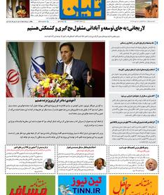 روزنامه تین| شماره 91| 24 مهر ماه 97