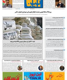 روزنامه تین | شماره 721| 13 مردادماه 1400