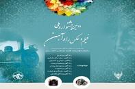 تمدید مهلت ارسال اثر به جشنواره فیلم و عکس راهآهن