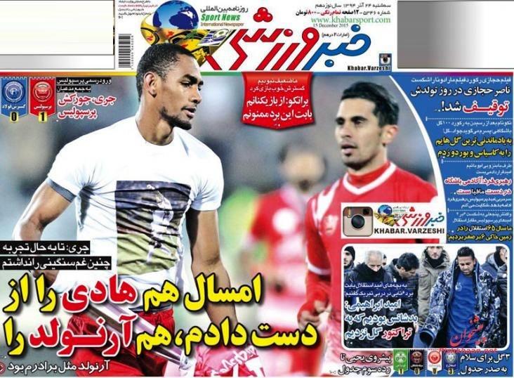 عناوین اخبار روزنامه خبر ورزشى در روز سه شنبه 24 آذر 1394 :