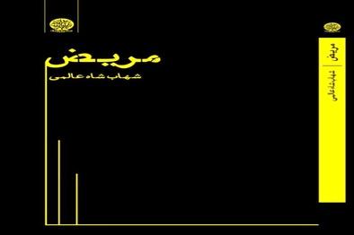 ظهور شهابی بر آسمان ادبیات ایران