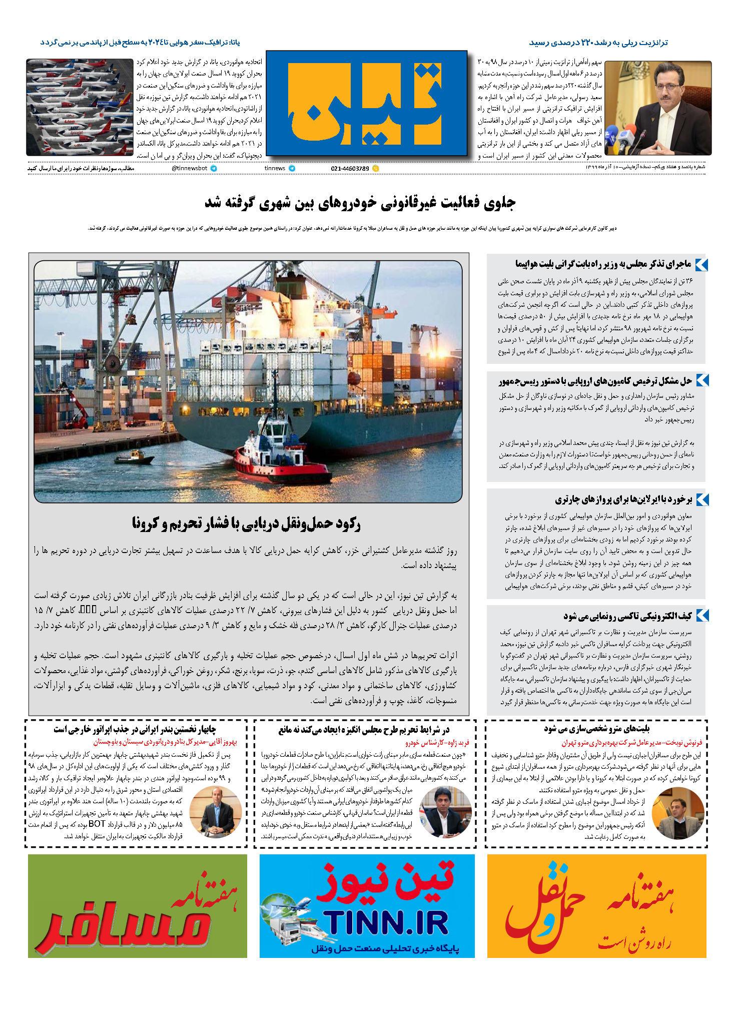 روزنامه الکترونیک 10 آذر ماه 99