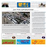 روزنامه تین | شماره 323| 20 مهر ماه 98