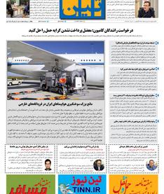 روزنامه تین|شماره 235| 11 خردادماه 98