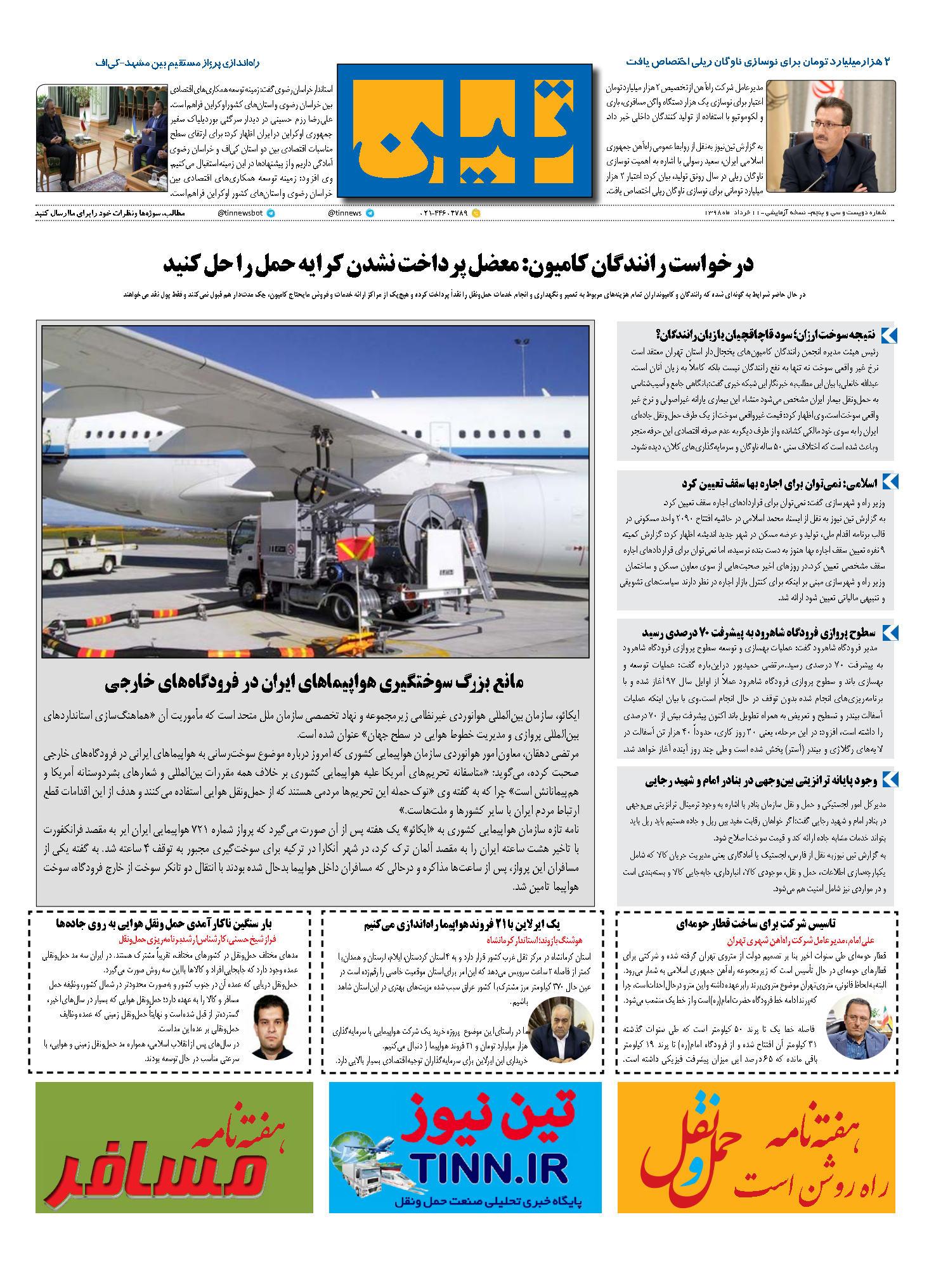 روزنامه الکترونیک11 خرداد ماه 98