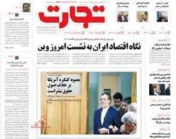عناوین اخبار روزنامه تجارت در روز سه شنبه 24 آذر 1394 :