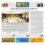روزنامه تین|شماره 88|21 مهر ماه 97