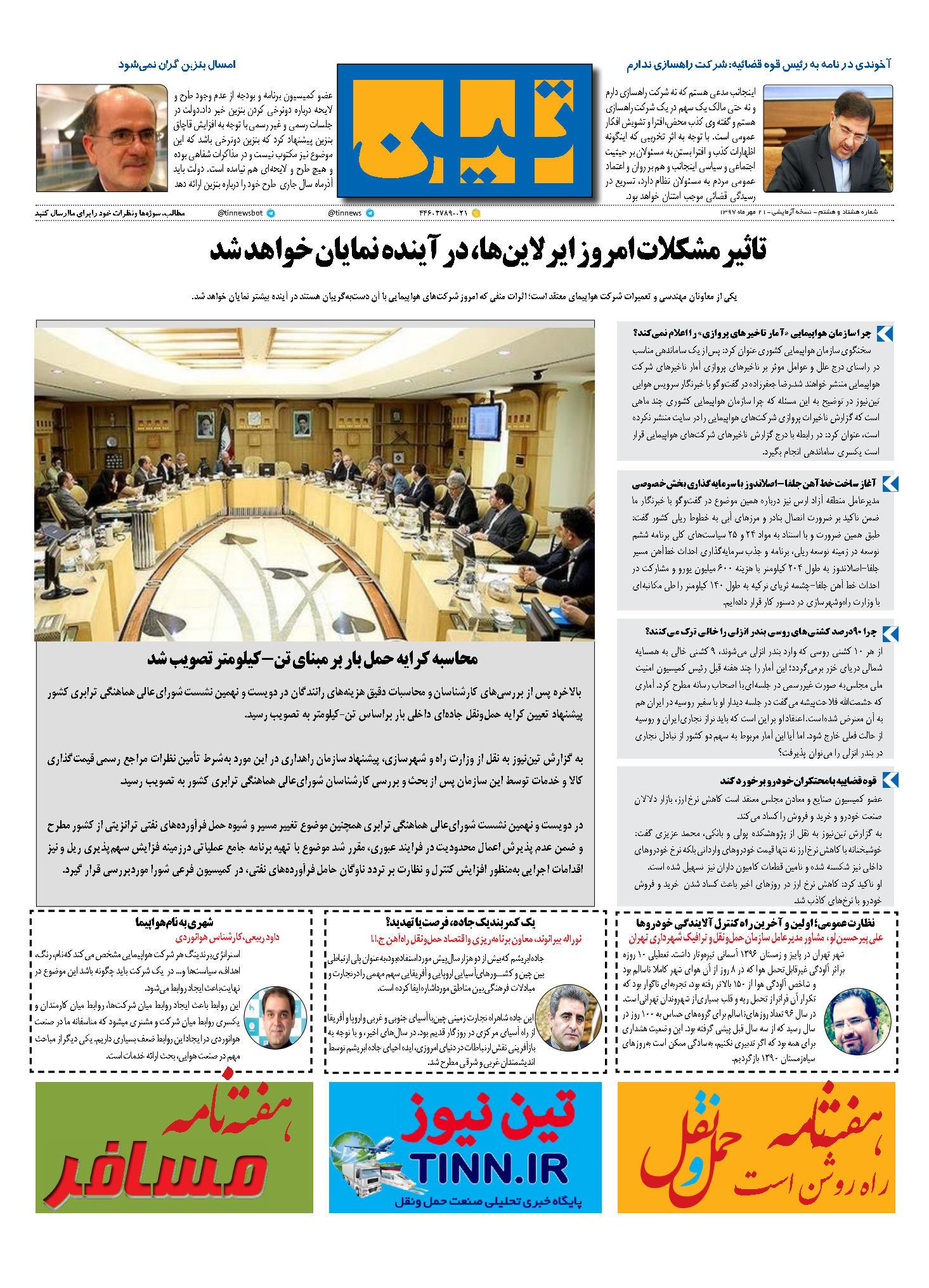 روزنامه الکترونیک 21 مهر ماه 97