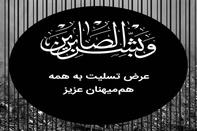 پیام تسلیت شرکت توکاریل برای هموطنان زلزلهزده کرمانشاهی