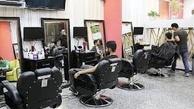 فعالیت آرایشگاهها مجاز شد