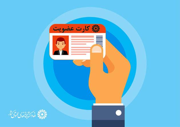 عضویت رایگان در کتابخانههای عمومی با ارسال پیامک