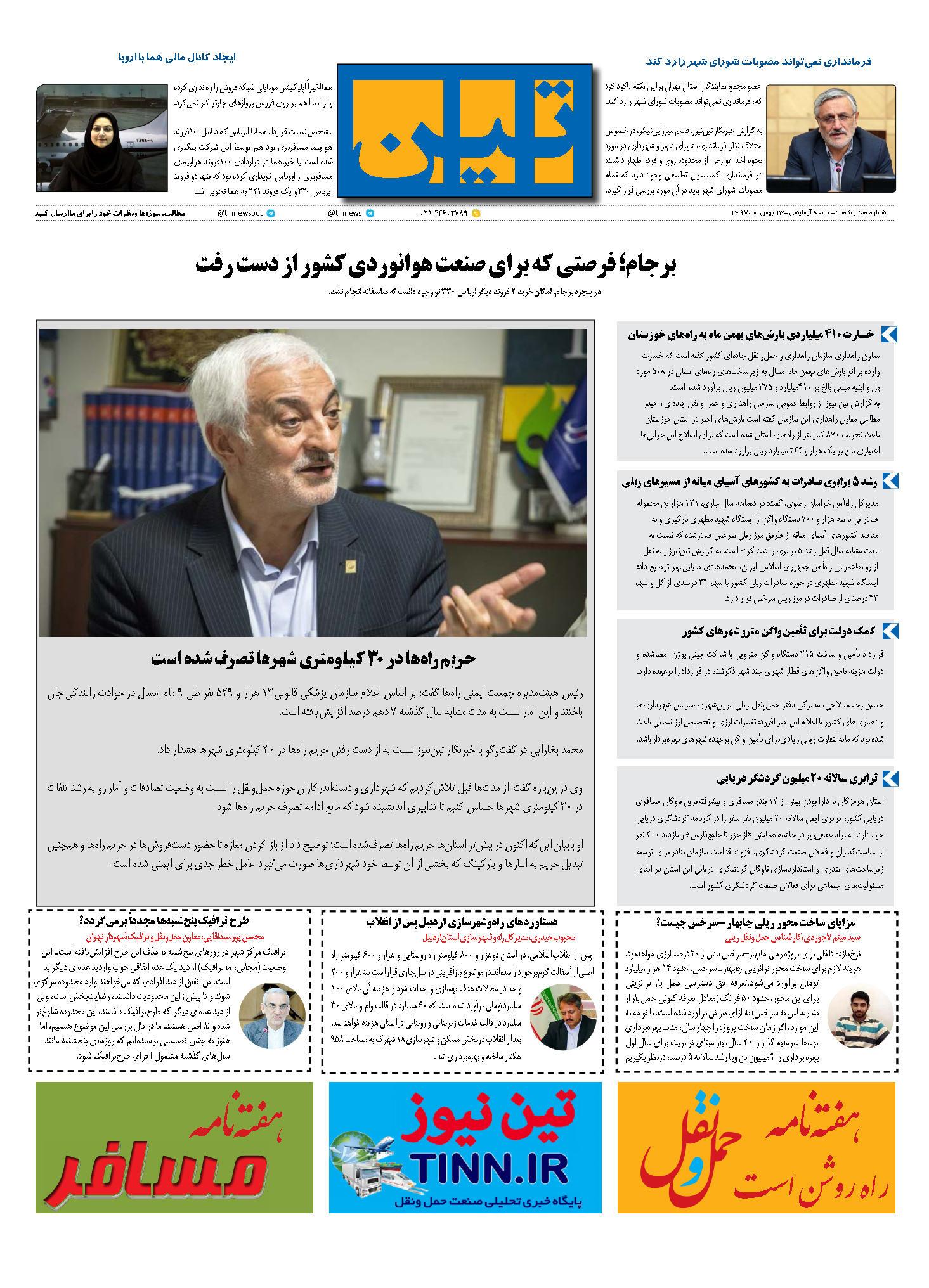 روزنامه الکترونیک 13 بهمن ماه 97