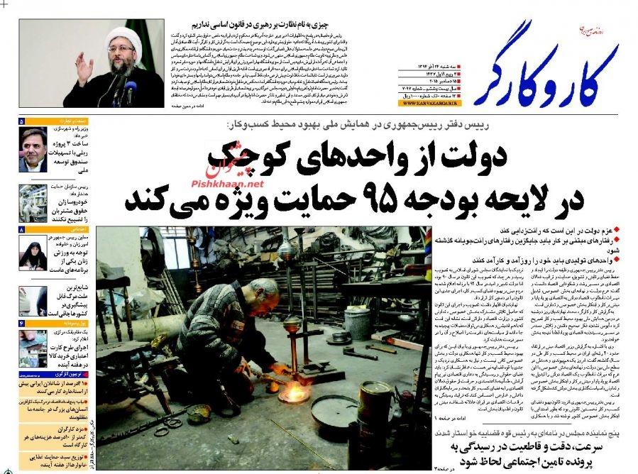 عناوین اخبار روزنامه کار و کارگر در روز سه شنبه 24 آذر 1394 :