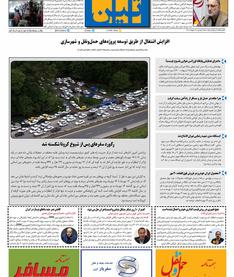 روزنامه تین   شماره 752  19 مهرماه 1400