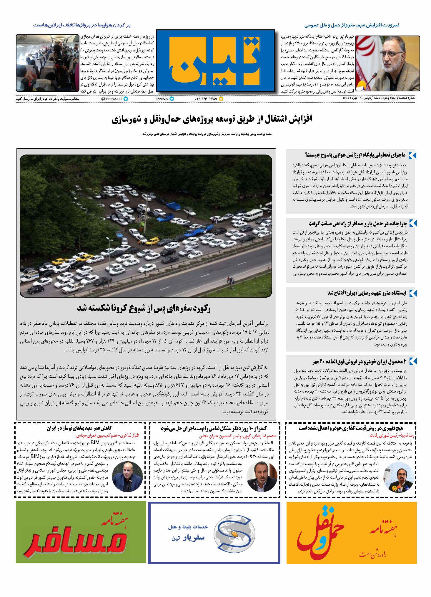 روزنامه الکترونیک 19 مهرماه 1400