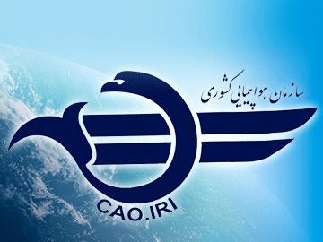 واکنش سازمان هواپیمایی به هشدار اداره هوانوردی فدرال آمریکا
