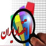 نمایشگاه ایران اکسپو آغاز به کار کرد
