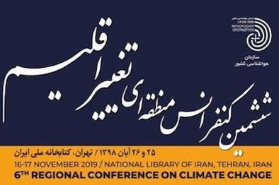 دریافت ۴۱۷ مقاله توسط دبیرخانه ششمین کنفرانس تغییر اقلیم/ ۲۰ مقاله از ۱۴ کشور به کنفرانس رسیده است