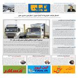 روزنامه تین | شماره 668| 19 اردیبهشت ماه 1400
