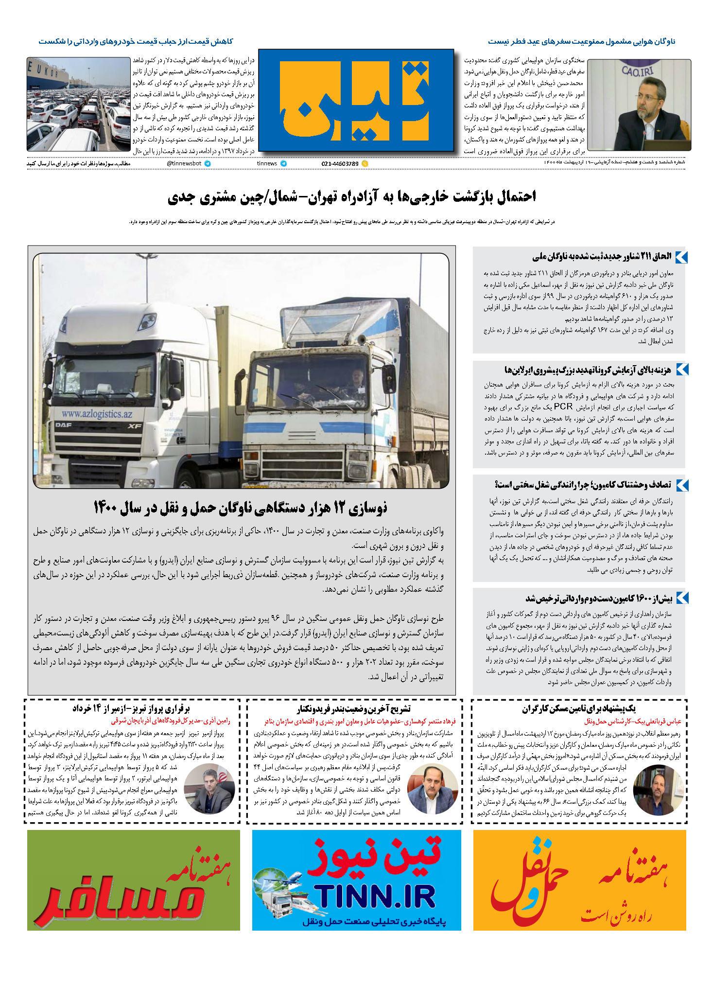 روزنامه 19 اردیبهشت ماه 1400