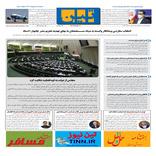 روزنامه تین | شماره 626| 4 اسفند ماه 99