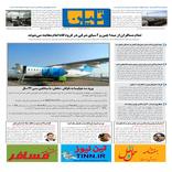 روزنامه تین | شماره 392|5 بهمن ماه 98