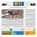 روزنامه تین | شماره 695| اول تیر ماه 1400