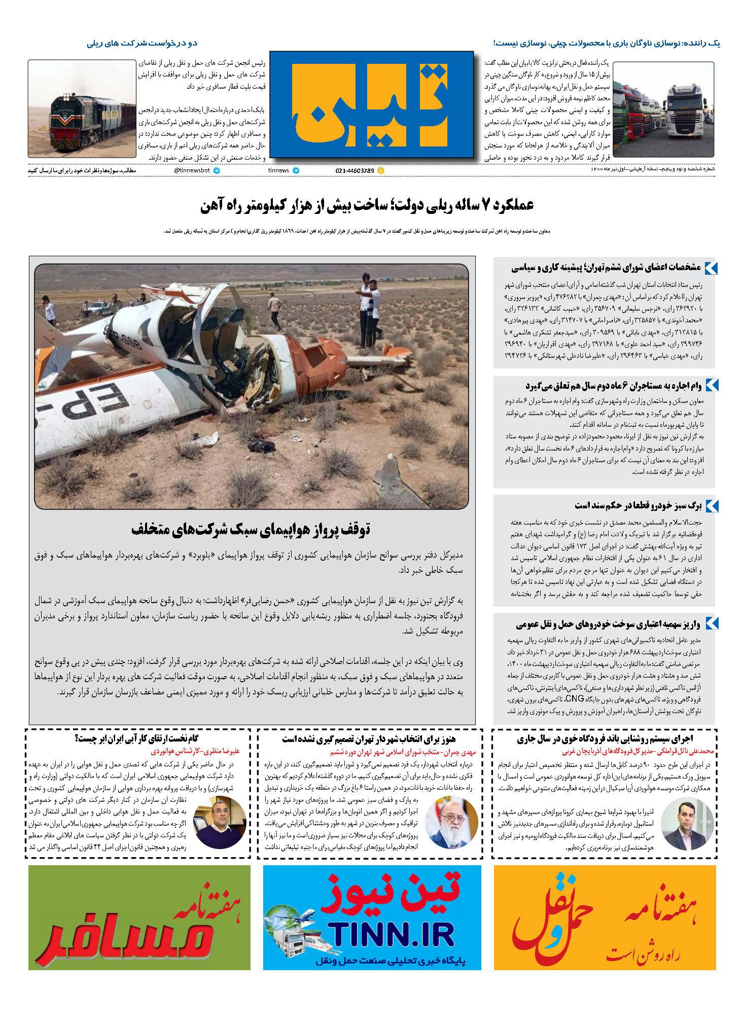 روزنامه الکترونیک 1 تیر ماه 1400