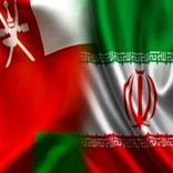 راهاندازی صندوق مشترک ایران و عمان