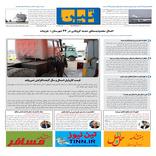 روزنامه تین | شماره 548| 3 آبان ماه 99
