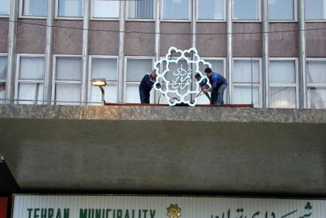 اولین گمانهزنی از بودجه ۹۶ تهران
