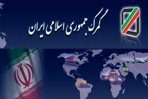 گمرک ایران از کنترل هوشمند محموله های وارداتی خبرداد