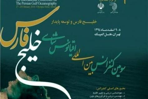 ◄ سومین کنفرانس بین المللی اقیانوس شناسی خلیج فارس برگزار می شود