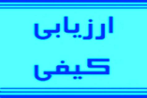 آگهی ارزیابی کیفی تثبیت بتن آهکی روداب - نامن ۹۳/۶۵ در استان خراسان رضوی
