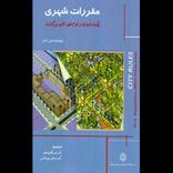 ترجمه «مقررات شهری» منتشر شد